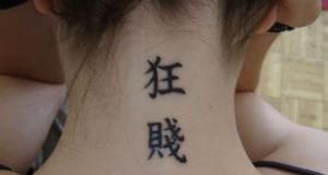Tatuajes De Letras Japonesas Tatuajes Logia Barcelona