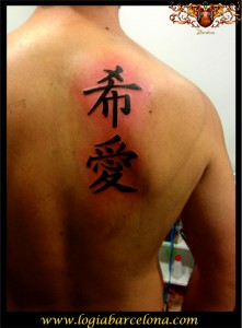 wallk-in tattoo lettering